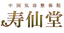 東川口、川口市で人気の整体、マッサージ店、腰痛の治療 中国気功整体院 寿仙堂